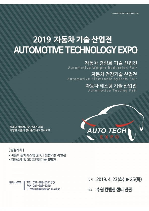 2019 자동차 기술 산업전_1.jpg