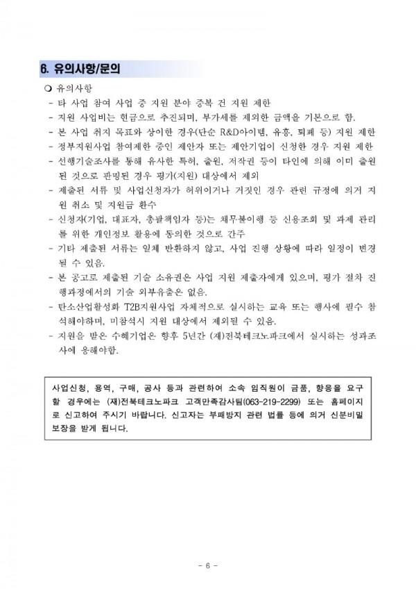 탄소산업 활성화 T2B 지원사업 제품고도화(시제품 제작) 지원 공고_6.jpg