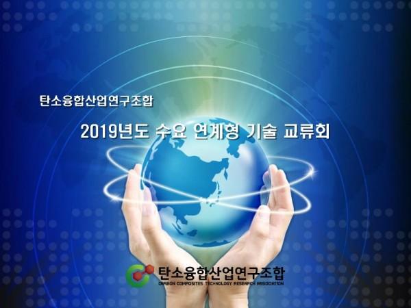 2019 수요연계 기술교류회(안)_기업 배포용_0531_1.jpg