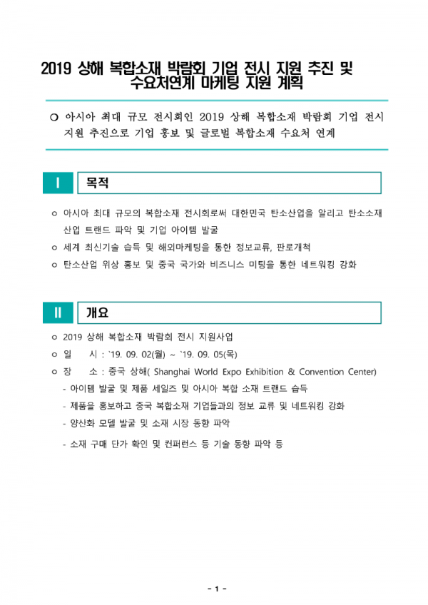 2019 상해복합소재 박람회 전시_홈페이지 게시용_1.png