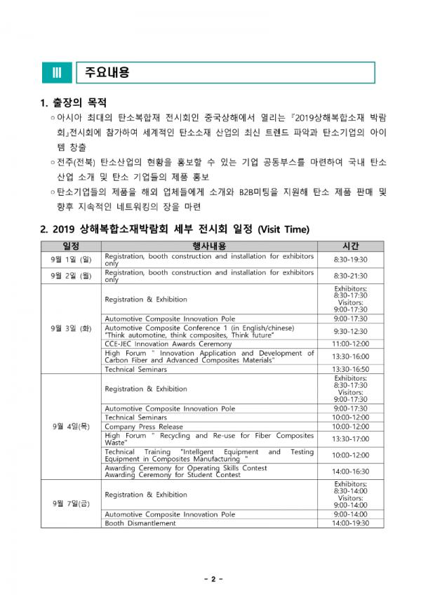 2019 상해복합소재 박람회 전시_홈페이지 게시용_2.png