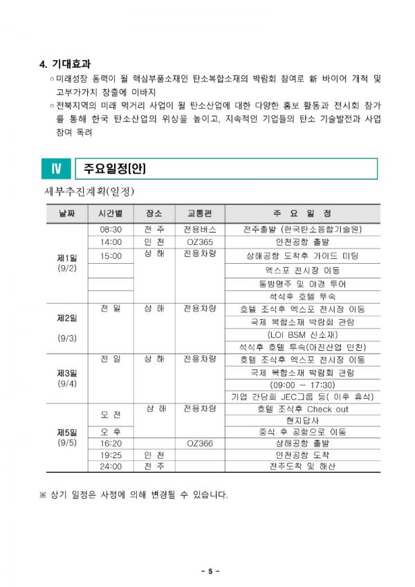 2019 상해복합소재 박람회 전시_홈페이지 게시용_5.png