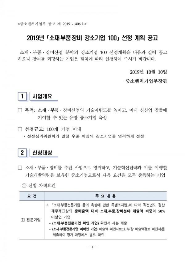 (첨부) 소재 부품 장비 분야 강소기업 100 선정 계획 공고_1.jpg