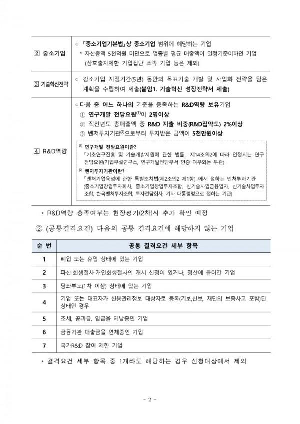 (첨부) 소재 부품 장비 분야 강소기업 100 선정 계획 공고_2.jpg