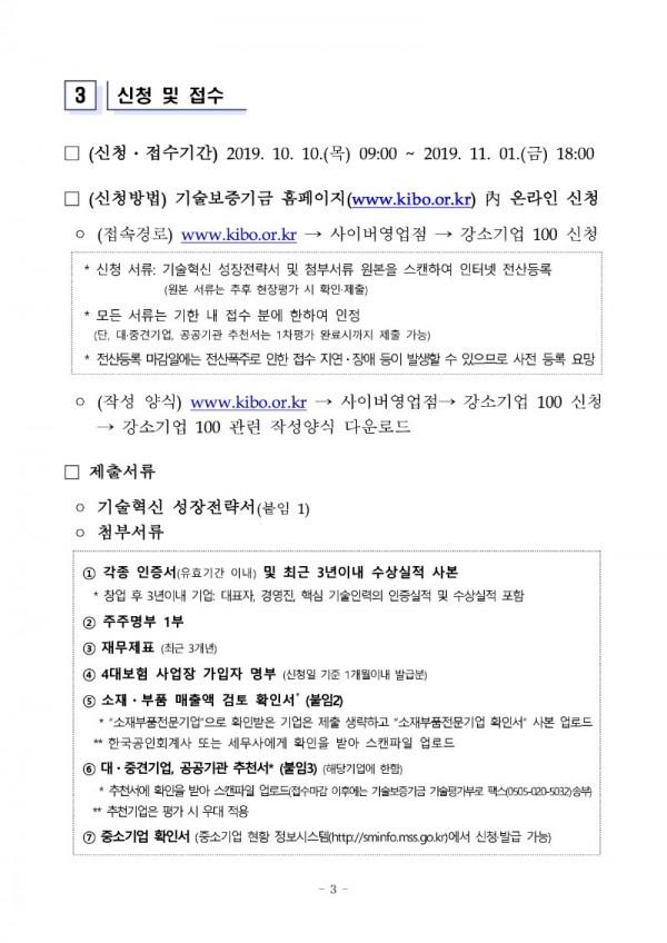 (첨부) 소재 부품 장비 분야 강소기업 100 선정 계획 공고_3.jpg