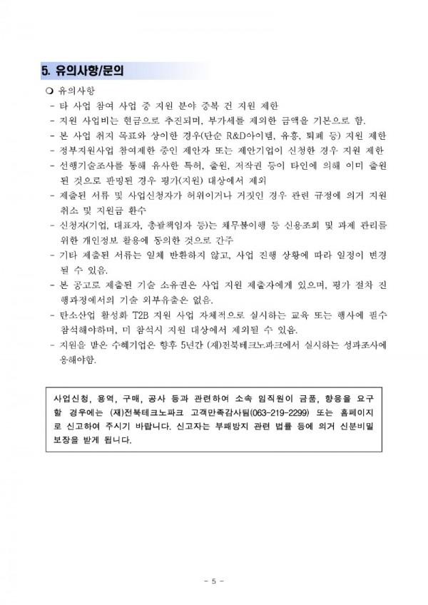 탄소산업 활성화 T2B 지원 사업 우수 탄소 기업 지정 모집 공고_5.jpg