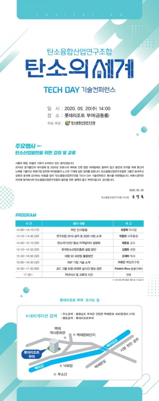 [이메일용] 2020 TECH-DAY 기술 컨퍼런스 초청장.jpg