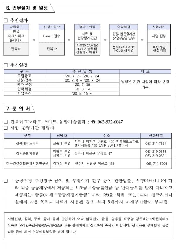 전북_기능성소재부품기업_경쟁력강화사업_수혜기업_통합공고문_업로드용_5.png