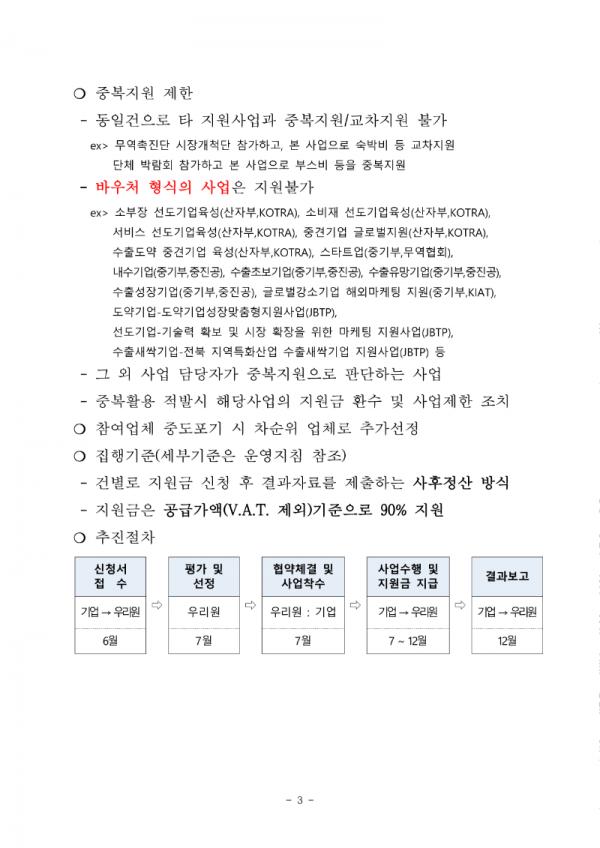 2. 수요자 맞춤형 바우처 지원사업 공고 및 운영지침_3.png