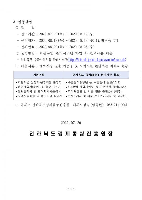 2. 수요자 맞춤형 바우처 지원사업 공고 및 운영지침_4.png
